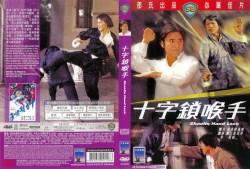 Shaolin Ölüm Kancası (Shaolin Handlock) 1978 Dvdrip Türkce Dublaj BB66 (2)